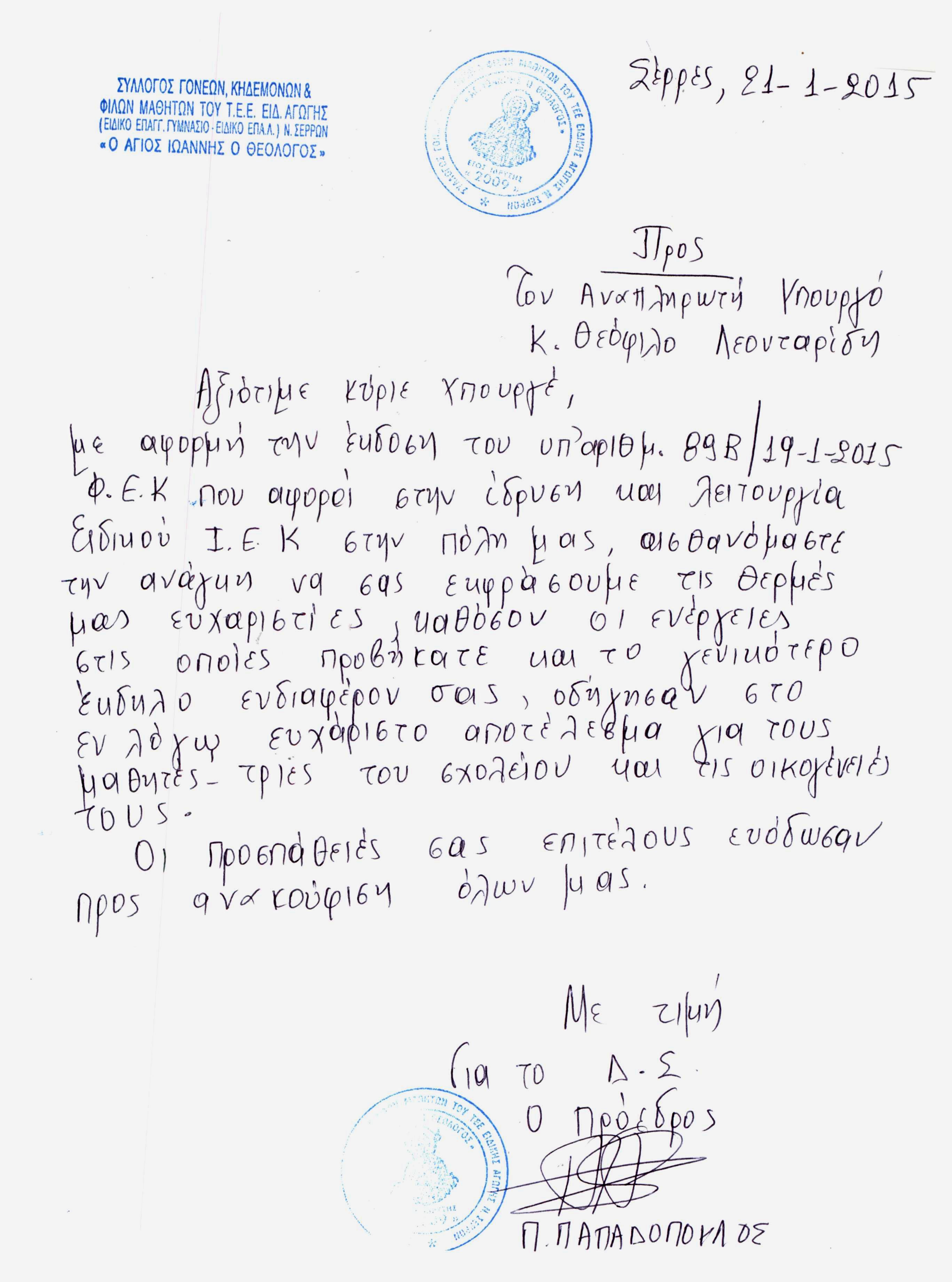 Ευχαριστήρια επιστολή του Συλλόγου Γονέων, Κηδεμόνων & Φίλων Μαθητών του Τ.Ε.Ε. Ειδ. Αγωγής « Ο ΑΓΙΟΣ ΙΩΑΝΝΗΣ Ο ΘΕΟΛΟΓΟΣ» - 21/01/2015
