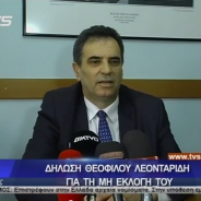 Ευχαριστήρια δήλωση του τέως Αναπληρωτή Υπουργού Εσωτερικών κ. Θεόφιλου Λεονταρίδη